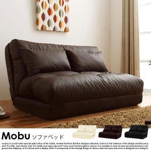 ソファベッド ソファーベッド 日本製フロアソファベッド Mobu モブ|nuqmo