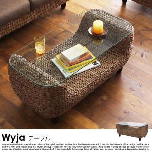 アジアン家具 テーブル ウォーターヒヤシンス Wyja ウィージャ テーブル|nuqmo