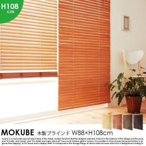 カーテン ブラインド 木製ブラインド MOKUBE もくべ W88×H108|nuqmo