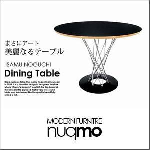 ダイニングテーブル テーブル ノグチ・イサム Dining Table ダイニングテーブル|nuqmo