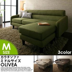 カウチソファ カウチソファー Olivea ミドルサイズ|nuqmo