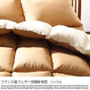 羽根布団 寝具 フランス産フェザー100%羽根掛布団 シングル|nuqmo