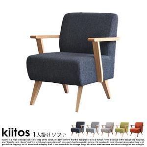 北欧ソファ kiitos キートス 1P|nuqmo
