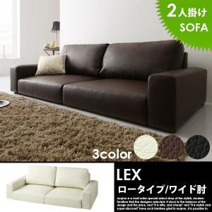 ローソファー レザー LEX レックス 2人掛けソファ...