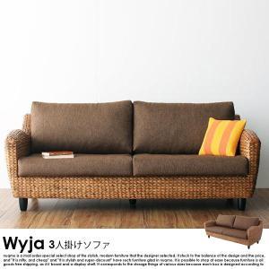 アジアン家具 ソファ Wyja ウィージャ ソファ3人掛け|nuqmo