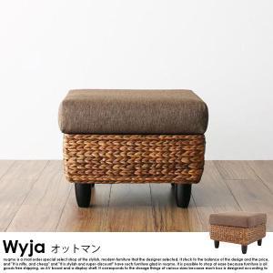 アジアン家具 ソファ Wyja ウィージャ オットマン|nuqmo