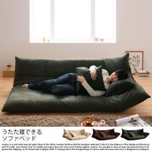 うたた寝できるカバーリングフロアソファベッド ロータイプ|nuqmo