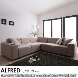 ソファセット ソファーセット 日本製コーナーソファセット ALFRED アルフレッド スタンダードセット|nuqmo