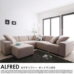 ソファセット ソファーセット 日本製コーナーソファセット ALFRED アルフレッド オットマン付きセット|nuqmo