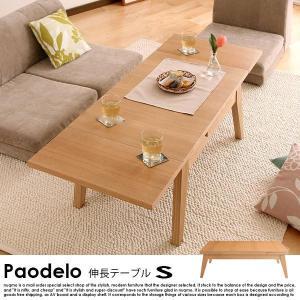 北欧 ミッドセンチュリー カフェ テーブル 伸長式!天然木エクステンションリビングローテーブル Paodelo パオデロ Sサイズ|nuqmo