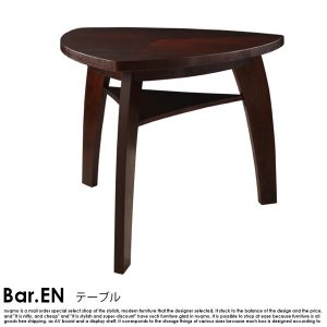 アジアン カウンターダイニングテーブル Bar.EN/バーテーブル|nuqmo