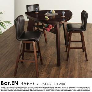 アジアン家具 アジアンモダンデザインカウンターダイニング Bar.EN/4点セットAタイプ|nuqmo