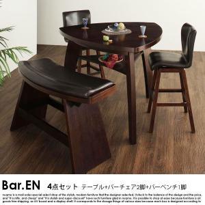 アジアン家具 アジアンモダンデザインカウンターダイニング Bar.EN/4点セットBタイプ|nuqmo