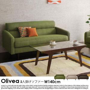 2人掛けソファー 2人掛けソファ スタンダードソファ OLIVEA オリヴィア 幅140cm nuqmo