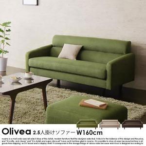 2人掛けソファー 2人掛けソファ スタンダードソファ OLIVEA オリヴィア 幅160cm nuqmo