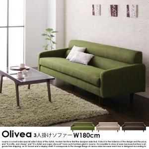 3人掛けソファー 3人掛けソファ スタンダードソファ OLIVEA オリヴィア 幅180cm nuqmo