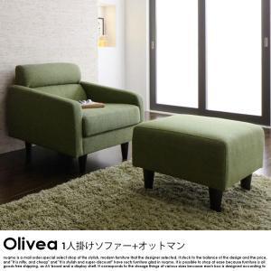 1人掛けソファー 1人掛けソファ スタンダードソファ OLIVEA オリヴィア Aセット 幅75cm+オットマン nuqmo