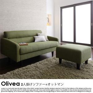 2人掛けソファー 2人掛けソファ スタンダードソファ OLIVEA オリヴィア Bセット 幅140cm+オットマン nuqmo