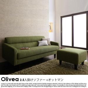 2人掛けソファー 2人掛けソファ スタンダードソファ OLIVEA オリヴィア Cセット 幅160cm+オットマン nuqmo