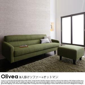 3人掛けソファー 3人掛けソファ スタンダードソファ OLIVEA オリヴィア Dセット 幅180cm+オットマン nuqmo