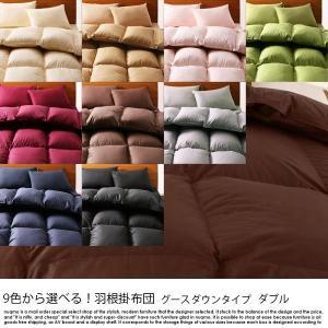 羽毛布団 寝具 9色から選べる!羽毛掛布団 グースダウンタイプ ダブル|nuqmo