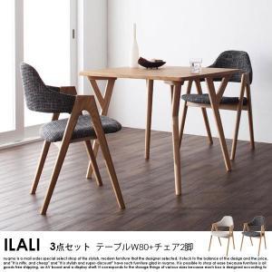ダイニングテーブル ダイニングセット 北欧モダンデザインダイニング ILALI イラーリ 3点セット|nuqmo