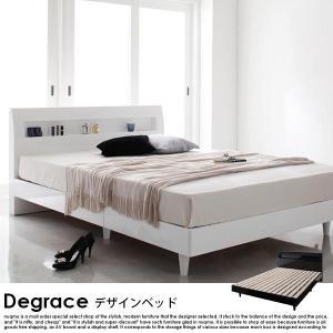 ダブルベッド フレーム すのこベッド Degrace ディ・グレース フレームのみ ダブル|nuqmo