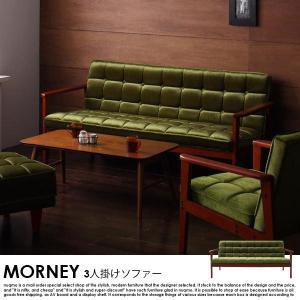 ソファ ソファー sofa ソファ MORNEY モーニー 3人掛けソファ|nuqmo