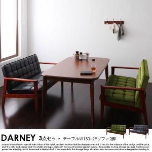 ソファダイニング DARNEY ダーニー 3点セット Cタイプ(テーブルW160cm+2Pソファ×2)|nuqmo