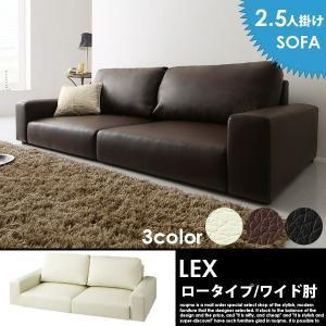 ローソファー レザー LEX レックス 2.5人掛け...