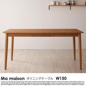 天然木タモ無垢材ダイニング  Ma maisonマ・メゾン テーブル幅150|nuqmo