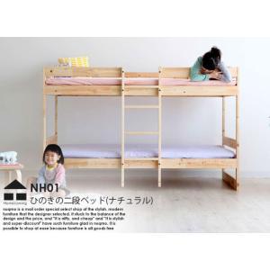 ひのきの二段ベッド(ナチュラル) (NH01B-HKN)|nuqmo