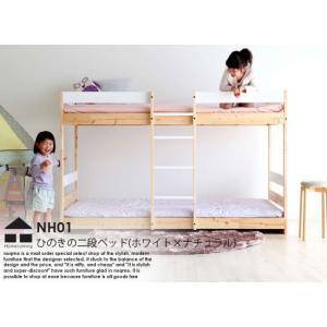 ひのきの二段ベッド(ホワイト×ナチュラル)(NH01B-HKW)|nuqmo