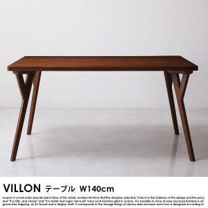 北欧モダンデザインダイニング VILLON ヴィヨン テーブル幅140|nuqmo