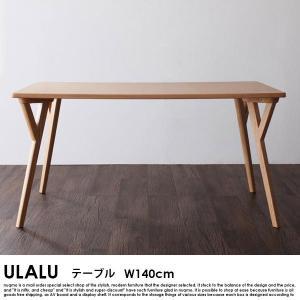 北欧モダンデザインダイニングULALU ウラル テーブル幅140|nuqmo