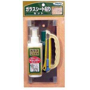 アサヒペン  ガラスシート貼りセット  |nurimaru