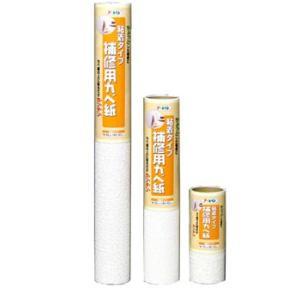アサヒペン  【ちょっとした補修に】補修用カベ紙   15cm*60cm |nurimaru
