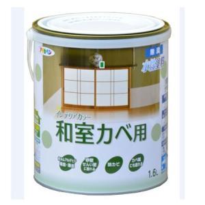 アサヒペン NEW水性インテリアカラー(和室カベ用)  1.6L|nurimaru