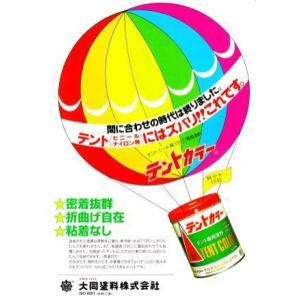 テントカラー  3L    − 大同塗料 −|nurimaru