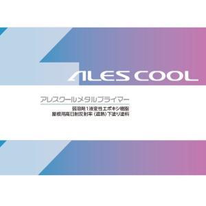関西ペイント  アレスクールメタルプライマー 白16Kgセット|nurimaru