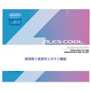 関西ペイント:  アレスクールプライマー  16Kgセット|nurimaru