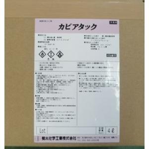 カビアタック  4L    菊水化学工業|nurimaru