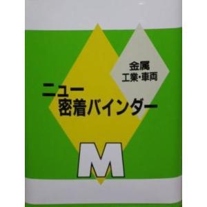 ニュー密着バインダー M (金属・工業・車両用)  16L   メグロ化学|nurimaru