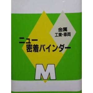 ニュー密着バインダー M (金属・工業・車両用)  3.7L   メグロ化学|nurimaru