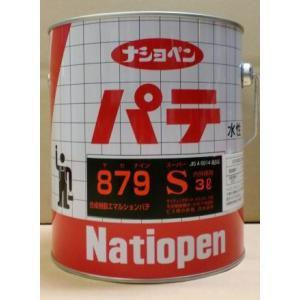パテ 879S  3L  − ナショペン工業 −|nurimaru