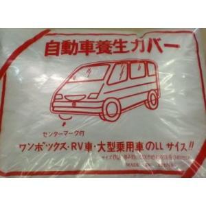 【養生用品】 自動車養生カバー LL (大型車用) nurimaru