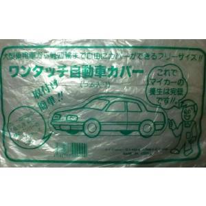 【養生用品】 ワンタッチ自動車カバー (軽四自動車〜大型乗用車) nurimaru