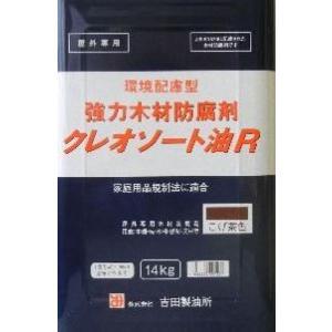 クレオソート油R  こげ茶色  14Kg  吉田製油所|nurimaru