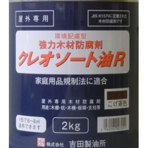 クレオソート油R  こげ茶色  2Kg  吉田製油所|nurimaru