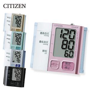医療用 看護師 病院 シチズン手首式血圧計CH-657F|nursery-y